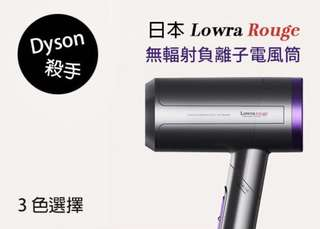 日本品牌lowra rouge 風筒$420pink colour 行貨有單