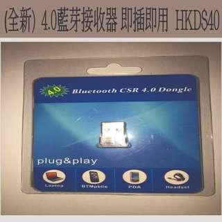 4.0藍芽接收器