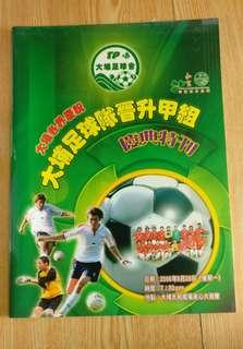 中古 - 香港球隊和富大埔特刊(罕有)