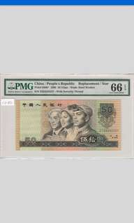 1990 China People Republic $50 and $100 Replacement Banknotes  PMG 66 EPQ 🌟 Rare 🌟