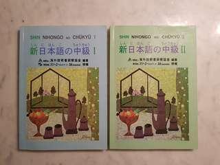 Shin Nihongo no chukyu Japanese book