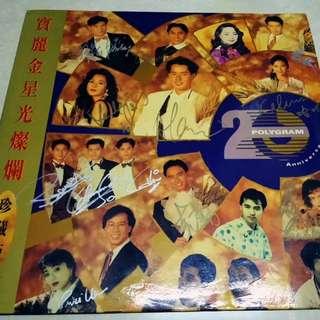 寶麗金星光燦爛珍藏版 黑膠唱片 11位歌星親筆簽名