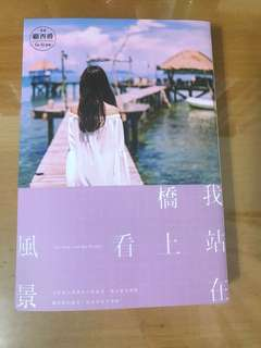 🚚 二手小說/我站在橋上看風景/顧西爵