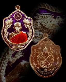 Rian Luang Phor Koon