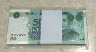 A STACK 98 PCS 2005 CHINA 50 YUAN WITH FANCY S/N BU99999900 - 97 RUN UNC