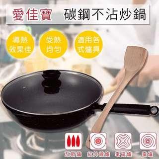 🚚 愛佳寶碳鋼不沾炒鍋組 32cm