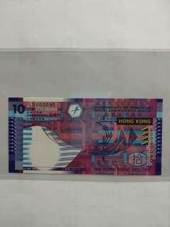 政府10元UNC紙鈔票細號碼90號