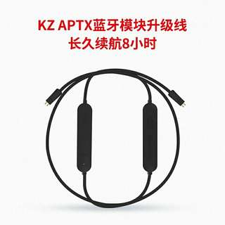 Kz 藍牙升級線 加強版 有mmcx版