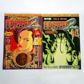 Bio Hazard 2 HK Comics ( 5 vols )