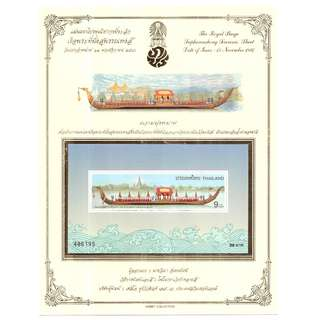 1997 Thailand Royal Barge Procession Prestige Presentation Pack