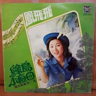 Reserved: 凤飞飞 - 绿岛小夜曲 Vinyl Record