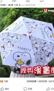 U Magazine x snoopy umbrella U周刊史露比雨傘套裝