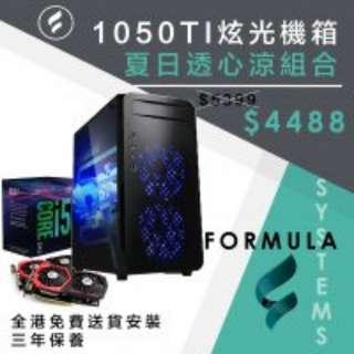 Formula i5六核GTX1050TI強勁打機 夏日透心涼組合【暑假超值優惠🚗免費送貨】