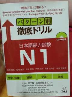 JLPT N1 Drills
