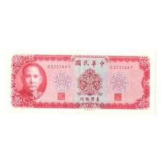 1969 Taiwan Ten Yuan Banknote