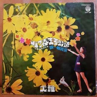 尤雅 - 有了春天不知道 Vinyl Record