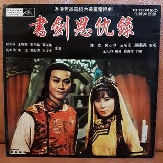 书剑恩仇录 OST Vinyl Record