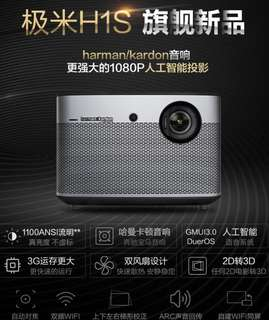 XGIMI 極米 H1S projector 投影機