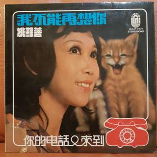 姚苏蓉 - 我不能再想你 Vinyl Record