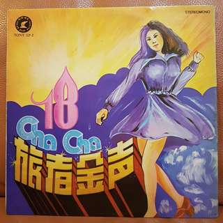 旅者金声 Travellers- 18 Cha Cha Vinyl Record