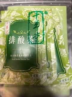 千草堂排酸茶3包