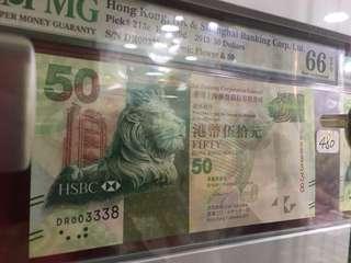 2013 匯豐銀行 50圓 DR 003338 66EPQ