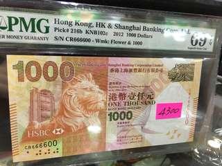 2012 匯豐銀行 1000圓 CR 666600 69EPQ