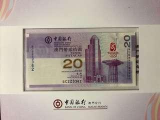 (號碼BC223362)2008年 第29屆奧林匹克運動會 北京奧運會 紀念鈔- 澳門奧運 紀念鈔