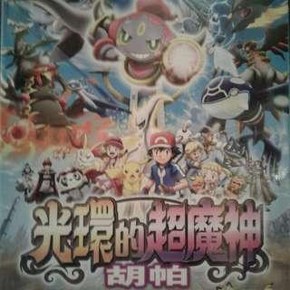(未開盒)寵物小精靈:光環的超魔神胡帕 DVD