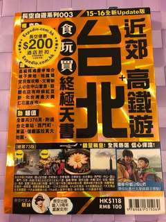 台北旅遊書