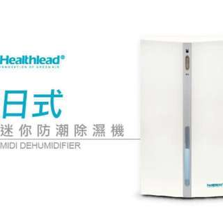 🚚 Healthlead日式防潮迷你除濕機