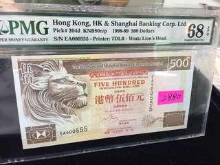 1999 匯豐銀行 500圓 EA 000555 68EPQ 雙豹子號
