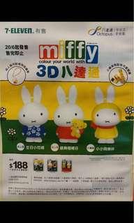 Miffy 3D 八達通 (小童版)