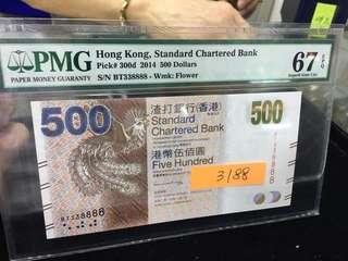 2014 渣打銀行 500圓 BT 338888 67EPQ 對子號 獅子號