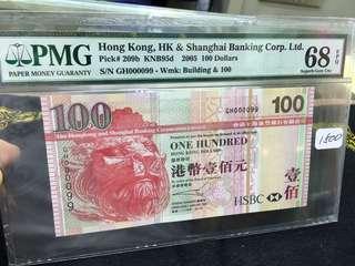 2005 匯豐銀行 100圓 GH 000099 68EPQ 細號