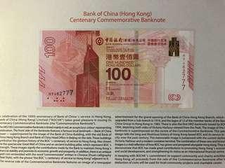 (號碼HY462777)2017年 中國銀行(香港)百年華誕 紀念鈔 - 中銀 紀念鈔