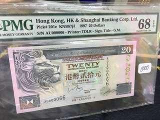 1997 匯豐銀行 20圓 AU 000066 68EPQ 細號