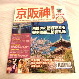 玩全指南 京阪神旅遊書 全新 日本旅行 原價350元