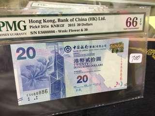 2015 中國銀行 20圓 ES 688886 66EPQ 雷達號
