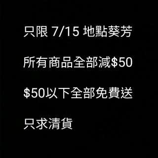 7月15號 特價活動