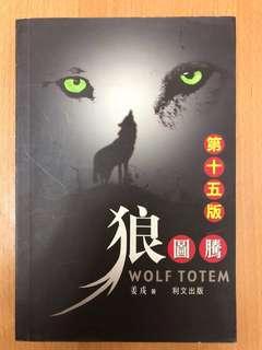 狼圖騰 二手書