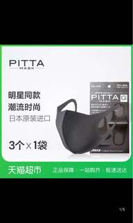 Face mask korean black