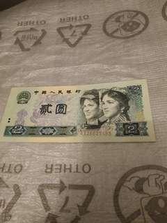 全新1980年第四套人民幣2元