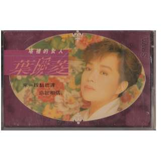 叶瑷菱 Ye Ai Ling: <塔里的女人> Cassette Tape 卡带 (全新未拆)