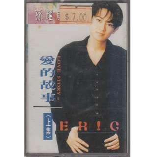 孙耀威 Eric Sun Yao Wei: <爱的故事(上集)> Cassette Tape 卡带 (全新未拆)