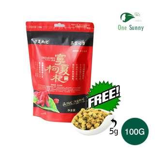 🚚 Ning Xia Premium Wolfberry 100g [ FREE Chrysanthemum / 胎菊 5g ]