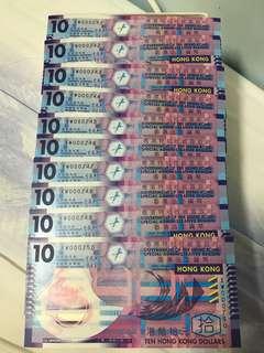 2014年膠鈔$10~10連百位號