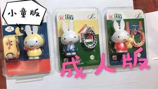 Miffy八達通(現貨)