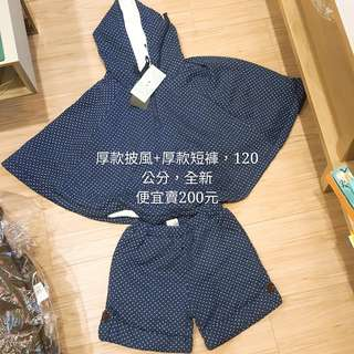 🚚 厚款舖棉披風+短褲(全新)
