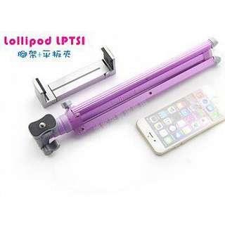 🚚 Lollipod自拍樂三腳架(紫)